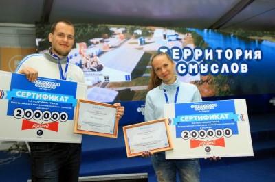 IT-проекты молодежи региона отмечены грантами Всероссийского форума