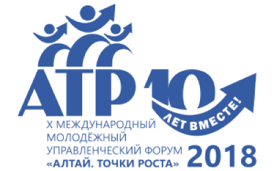 Открыта регистрация участников на X Международный молодежный форум «Алтай. Точки роста – 2018»