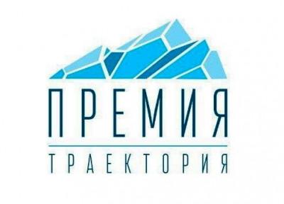 В Волгоградской области стартовал региональный этап конкурса «Премия Траектория»