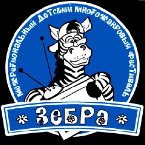"Детский фестиваль ""Зебра"""