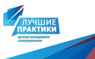 В волгоградском регионе стартовал молодежный всероссийский конкурс