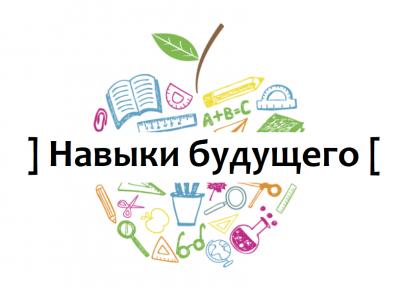 Школьников приглашают к участию во Всероссийской олимпиаде «Навыки будущего»