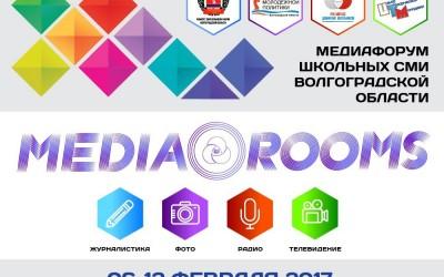 В регионе стартовал первый медиафорум школьных СМИ