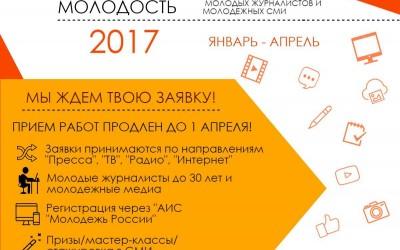 Продлен прием заявок на конкурс молодых журналистов и молодежных СМИ