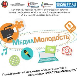 Конкурс молодых журналистов «МедиаМолодость»