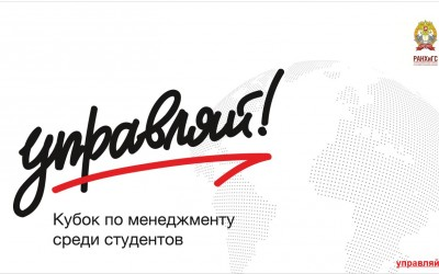 В Волгограде состоится полуфинала Всероссийского чемпионата по менеджменту «Управляй»