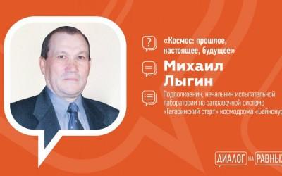 """""""Диалог на равных""""  с Михаилом Лыгиным"""