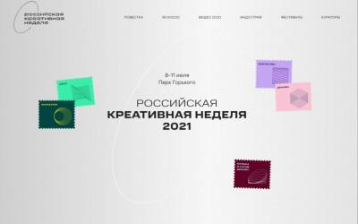 Жители региона приглашаются к участию в Российской креативной неделе