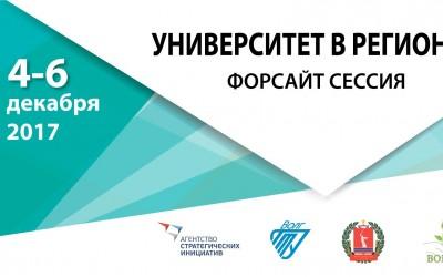 Молодежь Волгограда приглашают принять участие в форсайт - сессии «Университет в регионе»