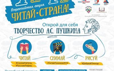 """Волгоградцев приглашают принять участие в акции """"Читай страна"""""""