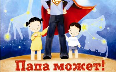 В Волгоградской области стартовал конкурс рисунков «Папа может!»