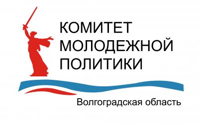 К реестру молодежных и детских общественных объединений Волгоградской области присоединились новые организации