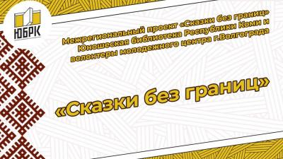 Волонтеры молодежного объединения «Сталинградский характер» вместе с Юношеской библиотекой Республики Коми знакомят со сказками народов Коми и Донских казаков подрастающее поколение