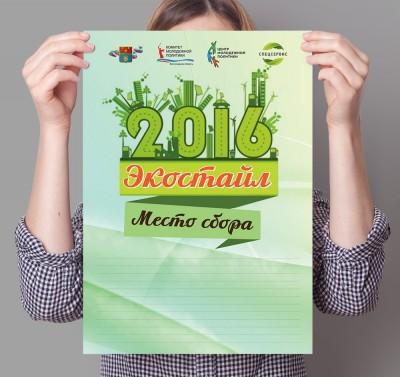 Жители региона примут участие в конкурсе по сбору макулатуры