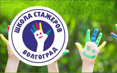 Стажеры Российского Союза Молодежи приняли участие в «Школе стажеров»