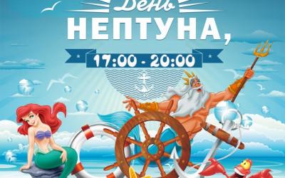 В Камышин прибудет Нептун