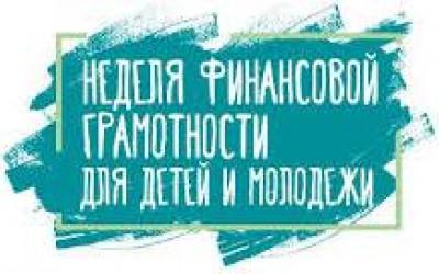 В Волгограде стартует неделя финансовой грамотности