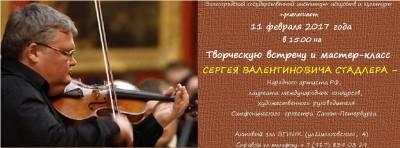 Знаменитый скрипач и дирижер Сергей Стадлер проведет мастер-класс во ВГИИК