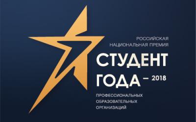 Волгоградцы представят регион в финале Российской национальной премии «Студент года – 2018»