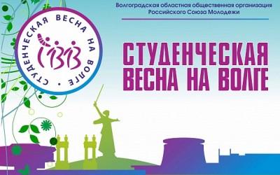 В регионе открылся XXIII Областной фестиваль «Студенческая весна на Волге»