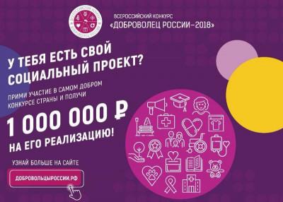 Продолжается прием заявок на конкурс «Доброволец России -2018»