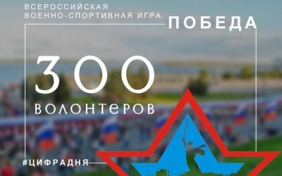 "Волонтеры игры ""Победа"""