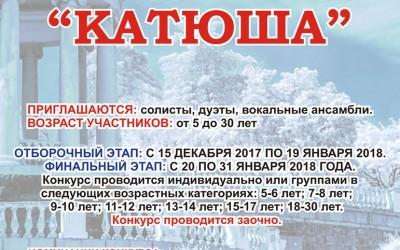 В регионе стартует областной вокальный конкурс патриотической песни «Катюша»