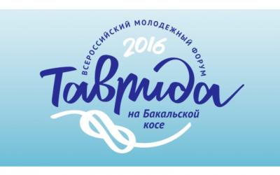 Творческая молодежь представит регион на форуме в Крыму