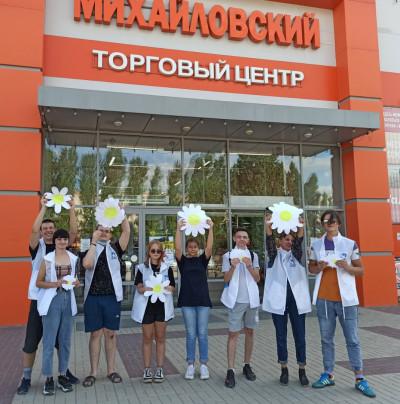 """В Михайловке прошла акция """"Подари ромашку на счастье!"""""""