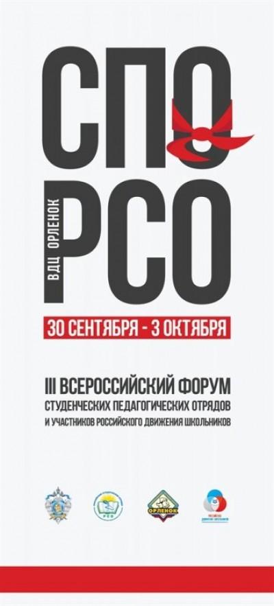Волгоградские активисты примут участие в работе  Всероссийского форума студенческих педагогических отрядов