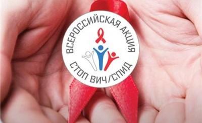 Молодежь волгоградского региона присоединилась к Всероссийской акции «Стоп ВИЧ/СПИД»
