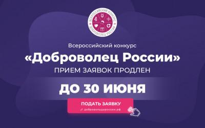 Прием заявок на конкурс «Доброволец России» продлен до 30 июня