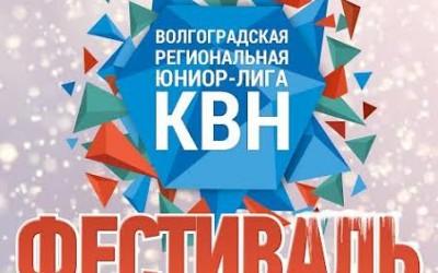 """""""Юниор-лига КВН"""" ждет тебя!"""