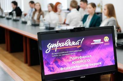 «Управляй!»: волгоградские студенты вступили в борьбу за всероссийский кубок по менеджменту