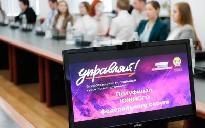В Волгоградской области завершился окружной этап всероссийского кубка по менеджменту «Управляй»