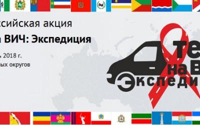 В Волгоградской области пройдет акция - «Тест на ВИЧ: экспедиция»