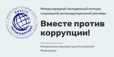 Молодежь Волгоградской области приглашают принять участие в конкурсе социальной рекламы