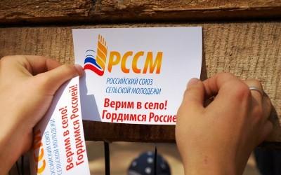 Сельскую молодежь волгоградской области приглашают принять участие во Всероссийском конкурсе