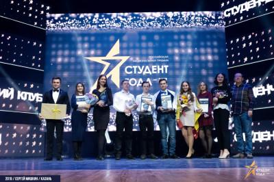 Волгоградцы примут участие в финале Российской национальной премии «Студент года – 2020»