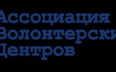 Волгоградец вошел в Совет Ассоциации волонтерских центров России