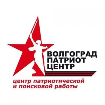 """ГБУ ВО """"Волгоградпатриотцентр"""""""