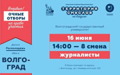 Волгоград примет очный отбор на смену для молодых журналистов форума «Территория смыслов на Клязьме»