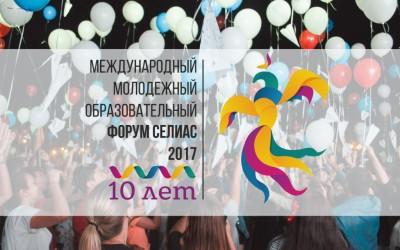 Молодежь Волгоградской области приглашают на международный форум
