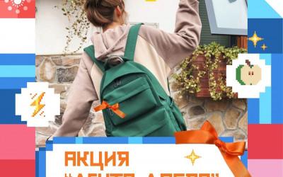 В Волгограде пройдет акция Лента добра