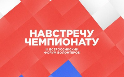 В волгоградском регионе начал работу Всероссийский форум волонтеров