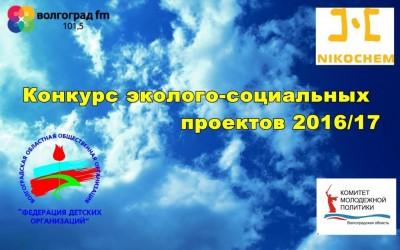 В волгоградском регионе стартует конкурс эколого-социальных проектов